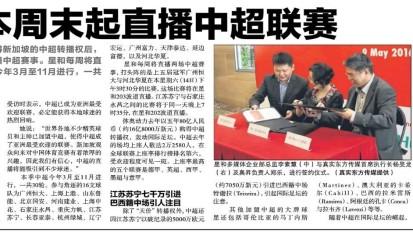 Ping An Chinese Football Association SuperLeague